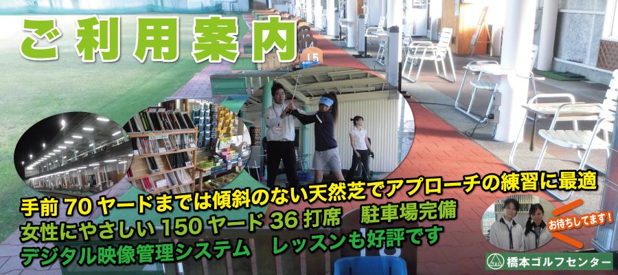 橋本ゴルフセンター ご利用案内