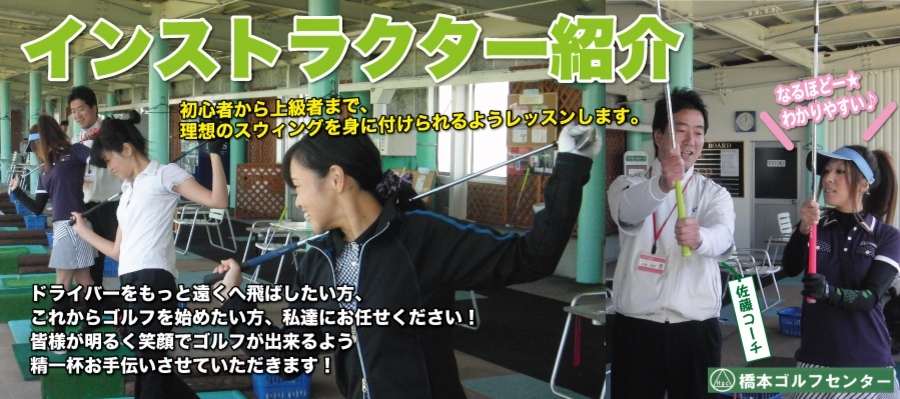 橋本ゴルフセンター インストラクター紹介