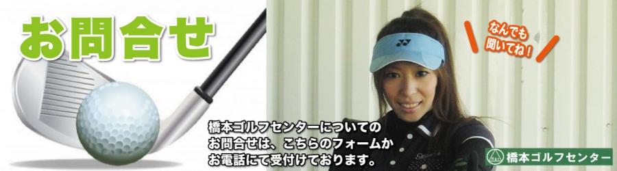 橋本ゴルフセンター お問合せ