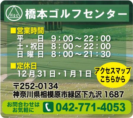 橋本ゴルフセンター営業時間
