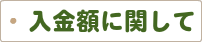橋本ゴルフセンター HGCカード入金額に関して