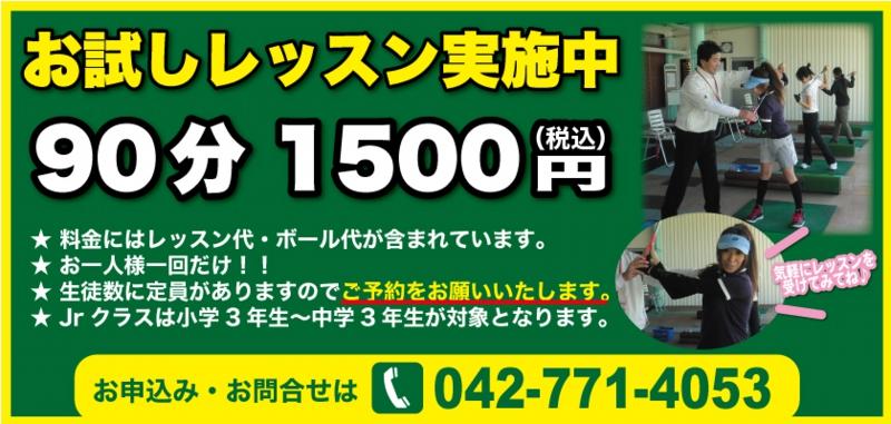 橋本ゴルフセンター お試しレッスン