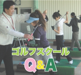 橋本ゴルフスクール Q&A 質問