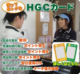 橋本ゴルフセンター HGCカード